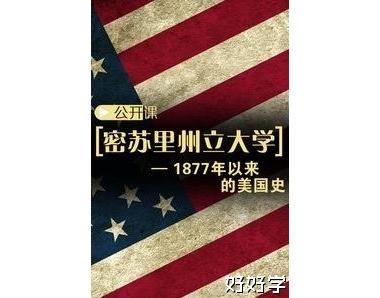 1877年以来的美国史:01 1876年到1900年