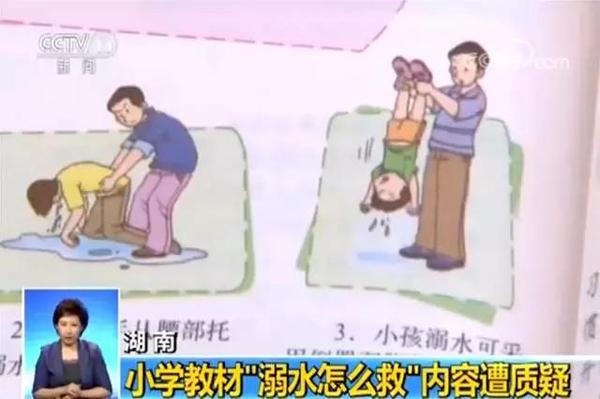 央视:湖南小学教材现致命错误 为何十余年才发现?