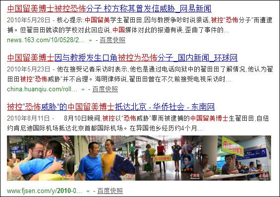 陆媒:博士在美含冤入狱被祖国营救 被捕真相...